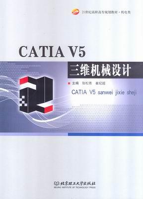 catia v5 三维机械设计