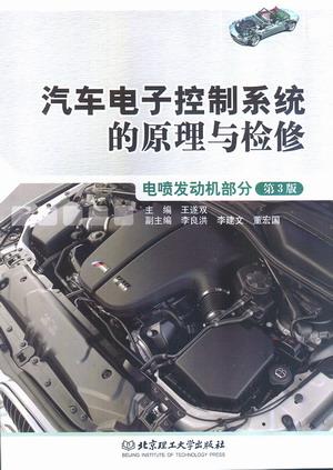 汽车电子控制系统的原理与检修(电喷发动机部分)第三版