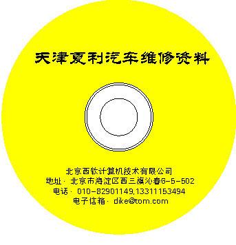 起动系统,点火系统; 中国汽车图书资料网 汽车维修软件; 三缸夏利电路