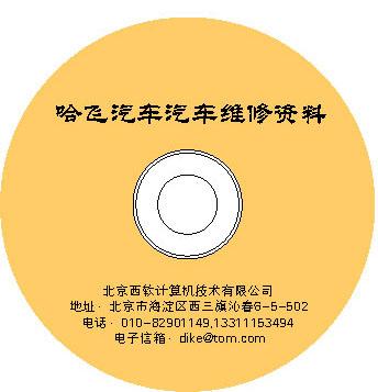 哈飞汽车/松花江中意hfj6351b