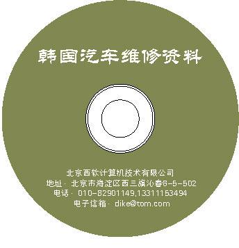 韩国大宇 大宇王子 超级沙龙 大宇贵族 大宇潇洒高清图片