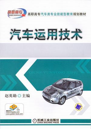 >> 汽车技术,汽车维修技术,汽车设计