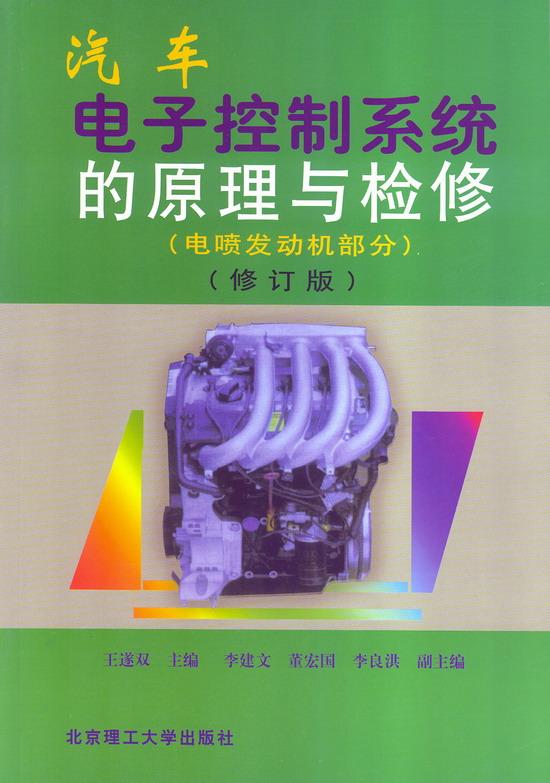 汽车电子控制系统的原理与检修(电喷发动机