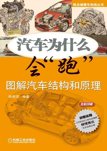 """汽车/汽车为什么会""""跑"""":图解汽车构造与原理(全彩印刷)"""