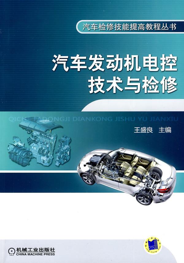 汽车发动机电控技术与检修
