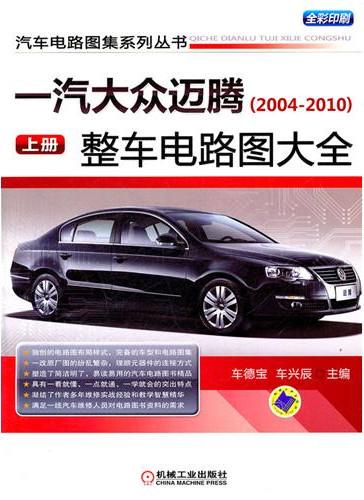 一汽大众迈腾(2004—2010)整车电路图大全