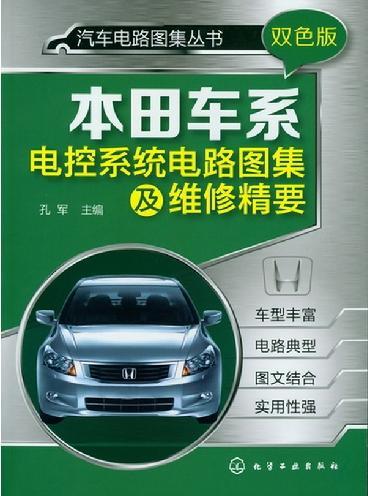 汽车电路图集丛书--本田车系电控系统电路图集及维修