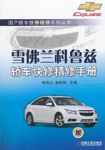 汽车电路图集丛书--本田车系电控系统电路图集及维修精要 出版单位