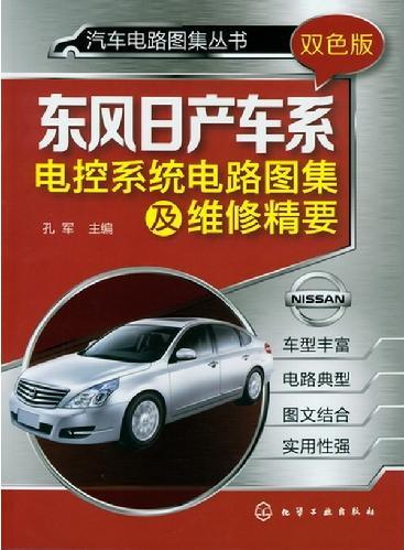 汽车电路图集丛书--东风日产车系电控系统电路图集及