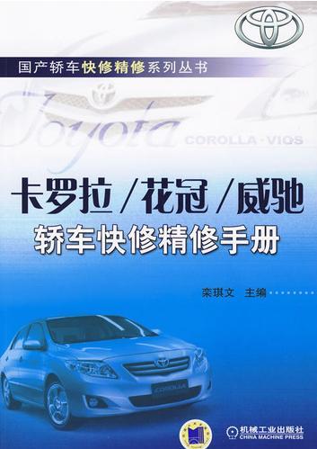 发动机控制,自动变速器控制,空调,车身等控制电路的读图方法及电路