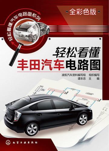 丰田汽车启动充电,发动机控制,自动变速器控制,空调,车身等控制电路的